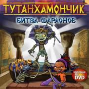 Тутанхамончик / Tutenstein все серии