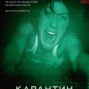 Карантин / Quarantine