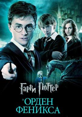 Гарри Поттер и орден Феникса / Harry Potter and the Order of the Phoenix