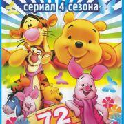 Новые приключения Винни Пуха / The New Adventures of Winnie the Pooh все серии