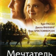Мечтатель / Dreamer: Inspired by a True Story
