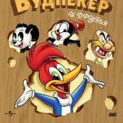 Приключения Вуди и его друзей / The Woody Woodpecker Show все серии