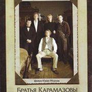 Братья Карамазовы все серии