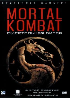 Смертельная битва / Mortal Kombat