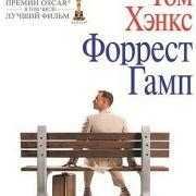 Форрест Гамп / Forrest Gump