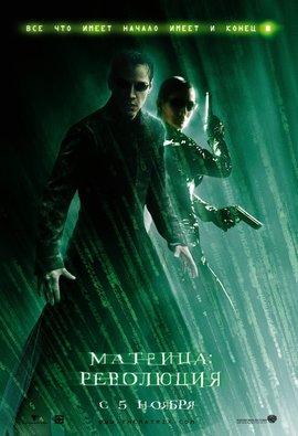 Матрица: Революция / The Matrix: Revolutions