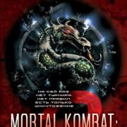 Смертельная битва 2: Истребление / Mortal Kombat: Annihilation