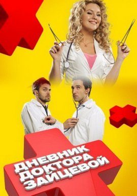 Дневник доктора Зайцевой смотреть онлайн