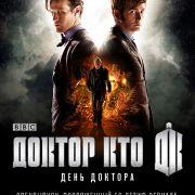 День Доктора / The Day of the Doctor