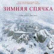 Зимняя спячка / Kis Uykusu