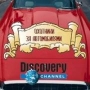 Discovery: Охотники за автомобилями / Discovery: Car chasers все серии