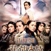 Хроники Хуаду: Лезвие розы / Fa dou daai jin