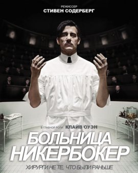 Больница Никербокер / The Knick смотреть онлайн