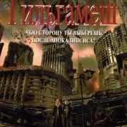Гильгамеш / Gilgamesh все серии