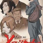 Телохранитель ветра / Kaze no Yojimbo все серии