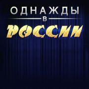 Однажды в России все серии
