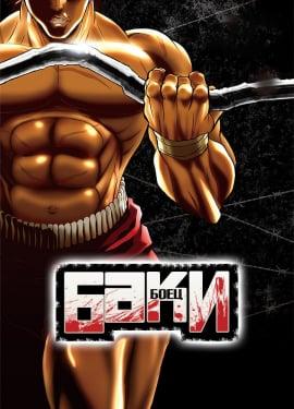 Боец Баки / Baki the Grappler смотреть онлайн