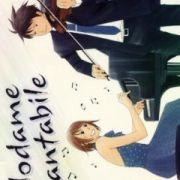 Нодамэ Кантабиле / Nodame Cantabile все серии