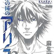 Ариса (Алиса) в Пограничье / Imawa no Kuni no Arisu (Alice) все серии