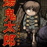Китаро с кладбища / Hakaba Kitarou все серии