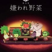 Бар Овощей / Овощи-Отбросы / Bar Kiraware Yasai все серии