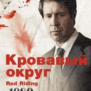 Кровавый округ: 1980  / Red Riding: The Year of Our Lord 1980