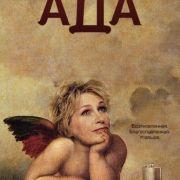 Ангел из ада / Angel from Hell все серии