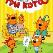 Три кота все серии