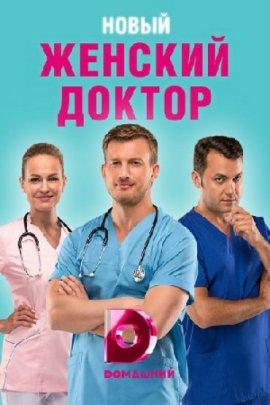 Женский доктор смотреть онлайн