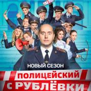Полицейский с Рублевки (Честь имею) все серии