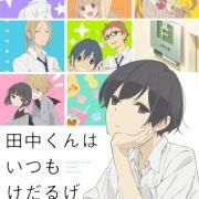 Вечно сонный Танака / Tanaka-kun wa Itsumo Kedaruge все серии