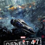 Короткометражка Marvel: Образец 47 / Marvel One-Shot: Item 47