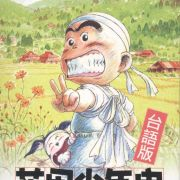 История юного Ханады / Hanada Shounen-shi / The Story of Young Hanada все серии