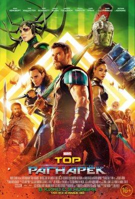Тор 3: Рагнарёк / Thor: Ragnarok