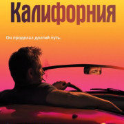 Блудливая Калифорния / Californication все серии
