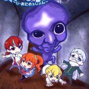 Синий Демон / Ao Oni The Animation все серии