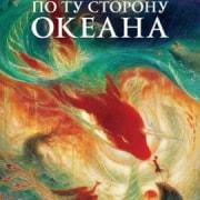 Большая рыба и Бегония / По ту сторону океана / Big Fish & Begonia / Da Yu Hai Tang все серии