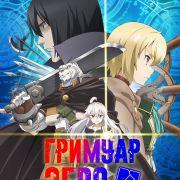 Книга Магии Для Начинающих С Нуля / Zero kara Hajimeru Mahou no Sho / Grimoire of Zero все серии