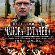 Последний бой майора Пугачева все серии