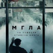 Мгла / The Mist все серии