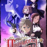 Принцесса Шпионка / Princess Principal все серии