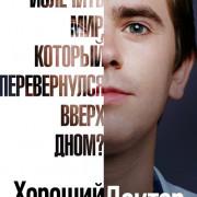 Хороший доктор / The Good Doctor все серии