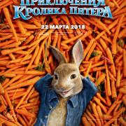 Приключения Кролика Питера / Peter Rabbit