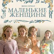 Маленькие женщины (мини-сериал) / Little Women все серии