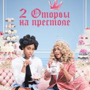 2 кайфовые королевы / 2 Dope Queens все серии