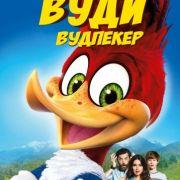 Вуди Вудпекер  / Woody Woodpecker