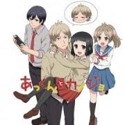 Аккун и Его Девушка / Akkun to Kanojo все серии