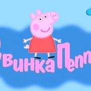 Свинка Пеппа / Peppa Pig все серии