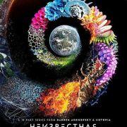 Неизвестная планета Земля / One Strange Rock все серии