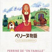 История Перрин / Perrine Monogatari все серии